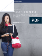"""麦肯锡2017中国消费者报告_""""双击""""中国消费者.pdf"""