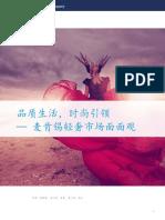 20171127_麦肯锡中国轻奢市场面面观