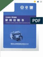WEICHAI YZ485D