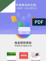 欢迎使用WPS Office.pptx