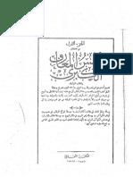 Buni - Ilm Al Raml