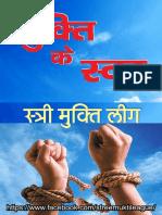 Stree Mukti League Poster Collection स्त्री मुक्ति लीग पोस्टर संग्रह