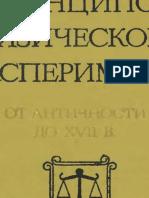 Axutin a.v._istorija Principov Fizicheskogo Eksperimenta