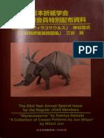 tanteidan special 2013.pdf