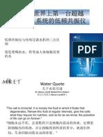 MRET课件 浓缩版新(1)