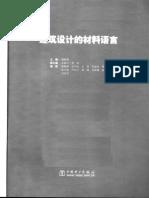 建筑设计的材料语言-漢語譯本(中國大陸)