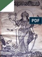 Devatha Vasiyam Format 1