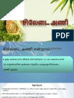 Presentation1 siledai ani.pptx