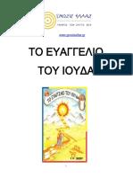 1 - To Eyaggelio Toy Ioyda
