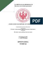 ПРОГРАММА-2018