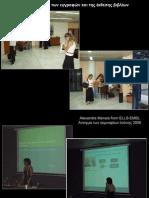 Science Society Seminars Gr