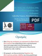 2 - Πεπτικό έλκος και εξελίξεις στη θεραπεία του ελικοβακτηριδίου του πυλωρού - Λαβασίδης Γεώργιος.pptx