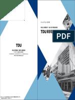annual report TDU2016
