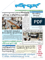 Union Daily (8-3-2018)