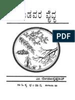 Badavara-Vaidya