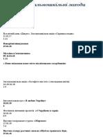 Загальношкільні Акції Та Заходи На ІІ Семестр 2017-2018 н.р.