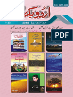 Urdu Book Review-Dehli-January-February-March 2018