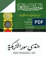 الحروف المستديرة العربية - محمد حداد