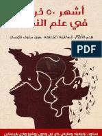 50-most-famous-psychology-myth.pdf