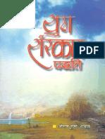 Yug_Sanskar_Paddhyati