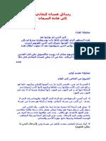 رسائل الى غادة السمان.doc
