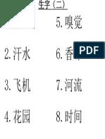 生字(二)6.3.18