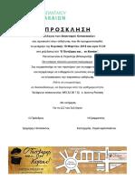 2018 03 18_προσκληση Σε Εκδήλωση
