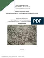 Η Γυναικεία Χορηγία Στην Ύστερη Αρχαιότητα, της Αικατερίνης Γιαννοπούλου.