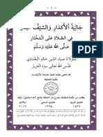 ٥٦-جالية الاكدار و السيف البتار (لمولانا خالد البغدادي).pdf