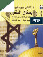 Bustan Al Ukul