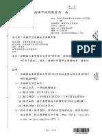 22168113_10701058500.pdf