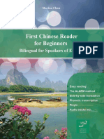 First Chinese Reader for Beginners Audio Tracks