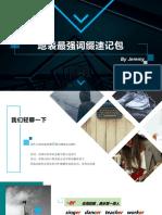 地表最强词缀包课件PDF