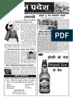 Appan Pradesh 04-11-2074