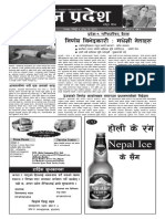 Appan Pradesh 5-11-2074