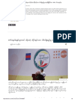 ဖက်ဒရယ်စနစ်သွားမယ် ဆိုပေမဲ့ တိုင်းရင်းသား ပါဝင်ဖွဲ့စည်းမှု မထုတ်ပြန်နိုင်သေး - BBC ပင်မစာမျက်နှာ.pdf