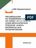 Рекомендация По Применению Свай Трубчатых Металических СМОТ Серия 1.411.3 Фундаментпроект