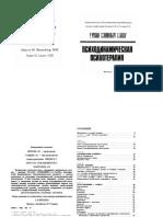 Урсано Р. — «Психодинамическая психотерапия».pdf