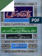 YAZDAH-RASAIL-urdu.pdf