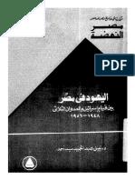 كتاب اليهود فى مصر.pdf