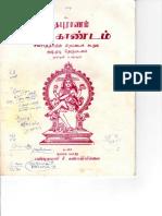 Adimudi Thedupadalam _Kandapuranam _Pandithamani Kanapathypillai