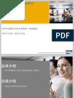 SAP Procurement Solution Workshop (Chinese)
