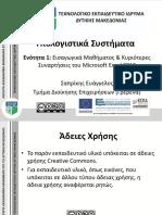 Κυριότερες Συναρτήσεις του Microsoft Excel 2010