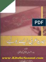 Jadeed-Arabi-Aisay-Boleay.pdf