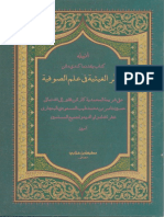 Qatr Al Ghaithiyyah