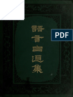 (Yü Yen Tzu Erh Chi), A Progressive Course Designed to Assist the Student of Colloquial Chinese as Spoken in the Capital and the Metropolitan Department (1886) 1