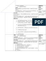 二年级华语第5单元教案.doc
