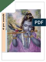 Krishna Sanskrit