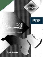 فتحي يكن - الإسلام فكرة وحركة وإنقلاب.pdf