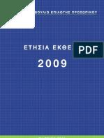 Asep Annual Report 2009 El GR